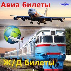 Авиа- и ж/д билеты Арсеньева