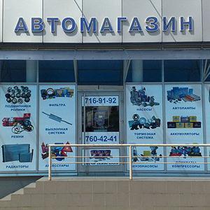 Автомагазины Арсеньева