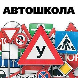 Автошколы Арсеньева
