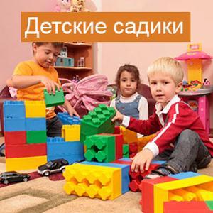 Детские сады Арсеньева