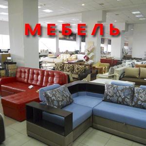 Магазины мебели Арсеньева