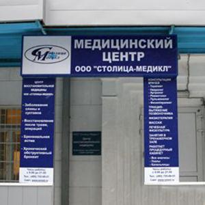 Медицинские центры Арсеньева