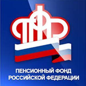 Пенсионные фонды Арсеньева
