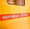 Аварийные службы в Арсеньеве