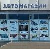 Автомагазины в Арсеньеве