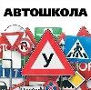 Автошколы в Арсеньеве