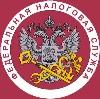 Налоговые инспекции, службы в Арсеньеве