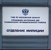 Отделения полиции в Арсеньеве