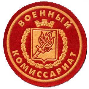Военкоматы, комиссариаты Арсеньева